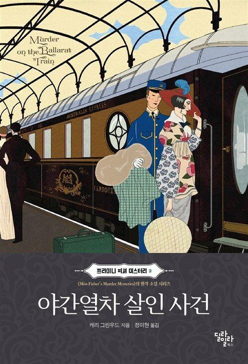야간열차 살인 사건 - 프라이니 피셔 미스터리 3