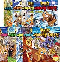 쿠키런 서바이벌 대작전 1~9 세트 - 전9권