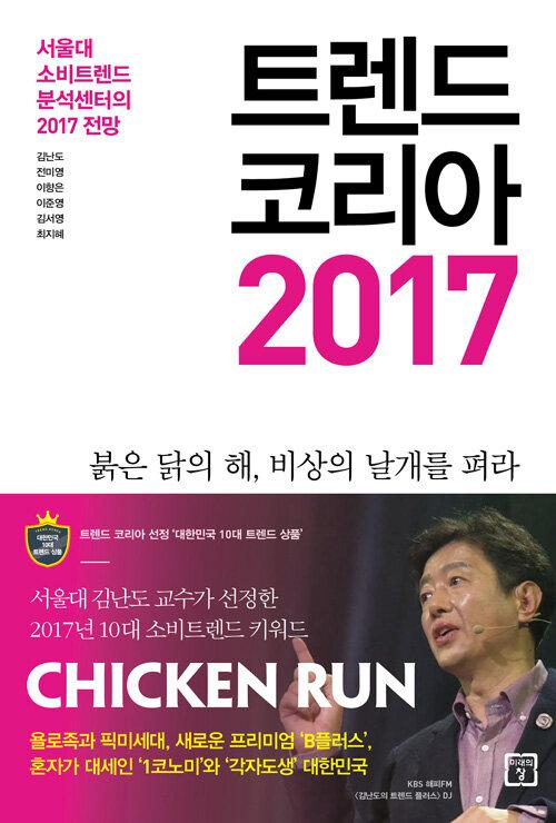 트렌드 코리아 2017 : 서울대 소비트렌드 분석센터의 2017 전망