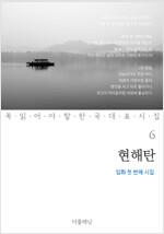 현해탄 : 임화 첫 번째 시집 - 꼭 읽어야 할 한국 대표 시집 06
