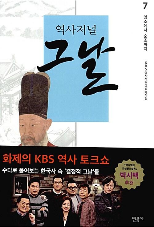 역사저널 그날 조선 편 7