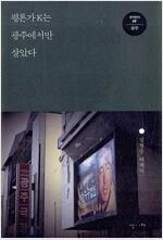 평론가K는 광주에서만 살았다
