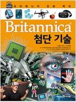 브리태니커 만화 백과 : 첨단 기술