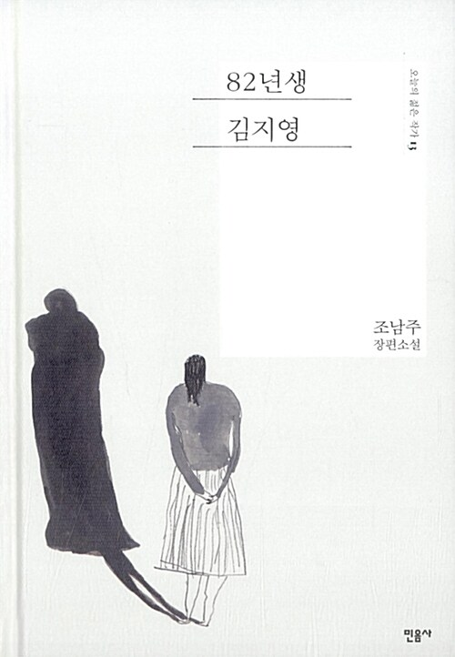 [중고] 82년생 김지영