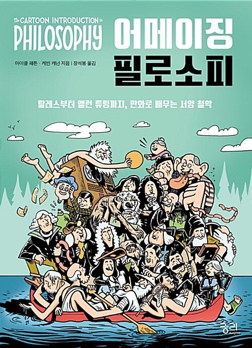 [중고] 어메이징 필로소피
