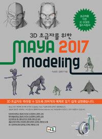 (3D 초급자를 위한) Maya 2017 modeling : 초급자를 위한 3D 모델링 필수 지침서