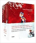 빨간 머리 앤 한글판 + 영문판 세트 - 전2권