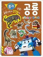 로보카폴리 꿀잼 스티커북 5 : 공룡