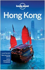 Lonely Planet Hong Kong (Paperback, 17)