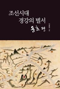 조선시대 경강의 별서