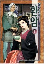 [고화질] 메밀 국숫집 환암 01권