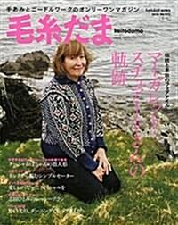 毛絲だま  2016年  冬號  No.172 (ムック)