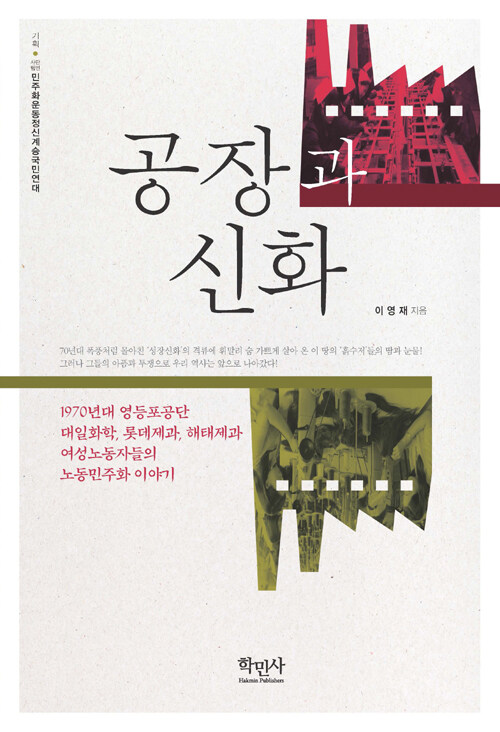 공장과 신화 : 1970년대 영등포공단 대일화학,롯데제과, 해태제과 여성노동자들의 노동민주화 이야기