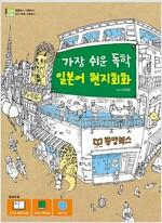 가장 쉬운 독학 일본어 현지회화 (본책 + MP3 CD 1장 + 오디오 트레이닝북 + 보너스 어휘노트)