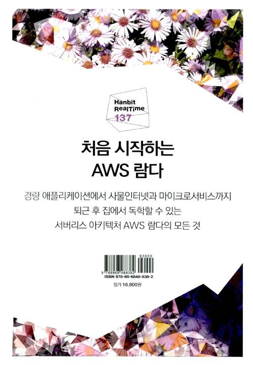 처음 시작하는 AWS 람다 : 서버리스 아키텍처를 향한 첫 발걸음