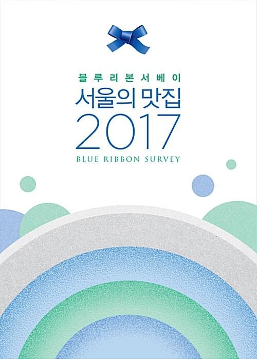 2017 서울의 맛집