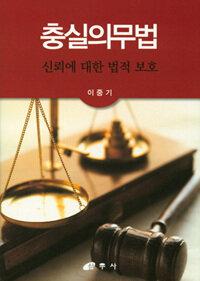 충실의무법 : 신뢰에 대한 법적 보호