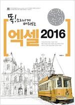 [중고] 속전속결 엑셀 2016