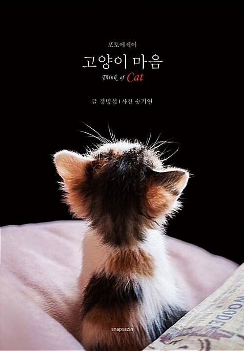 고양이 마음