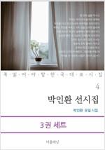 [세트] 꼭 읽어야 할 한국 대표 시 4-6 (총3권)