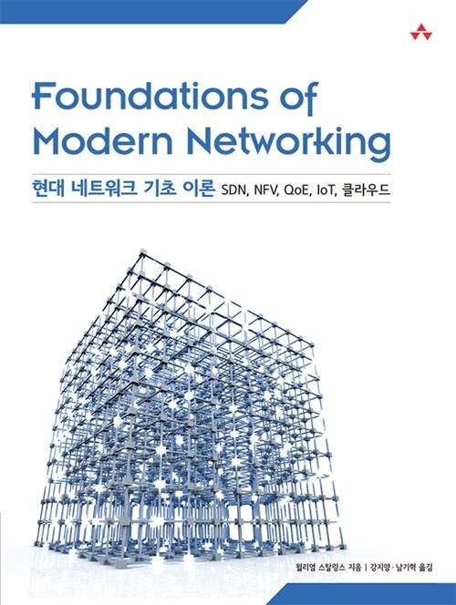 현대 네트워크 기초 이론