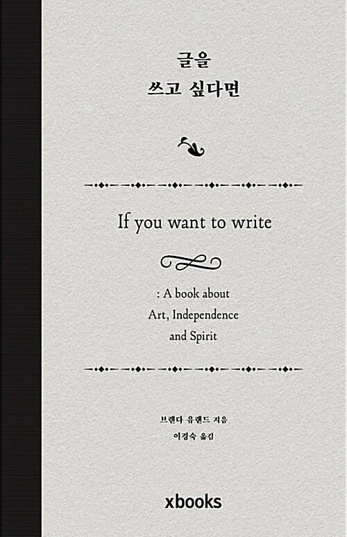 글을 쓰고 싶다면