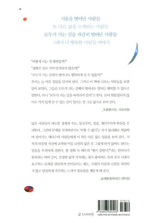 내 뜻대로 산다 : 서울을 떠나 더 행복한 사람들, 14인 14색