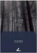 [BL] 불길한 손님 (전2권/완결)