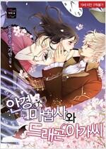 안경 마법사와 드래곤 아가씨 (전2권/완결)
