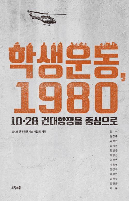 학생운동, 1980 : 10·28 건대항쟁을 중심으로