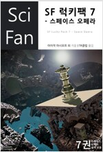 SF 럭키팩 7 : 스페이스 오페라 - SciFan 제36권