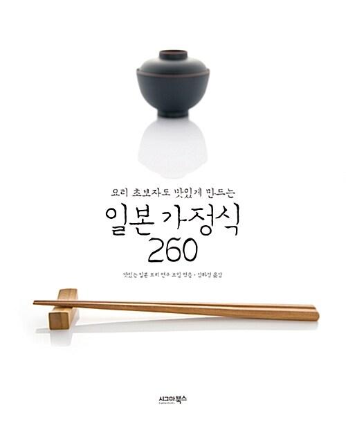 요리초보자도 맛있게 만드는 일본 가정식 260