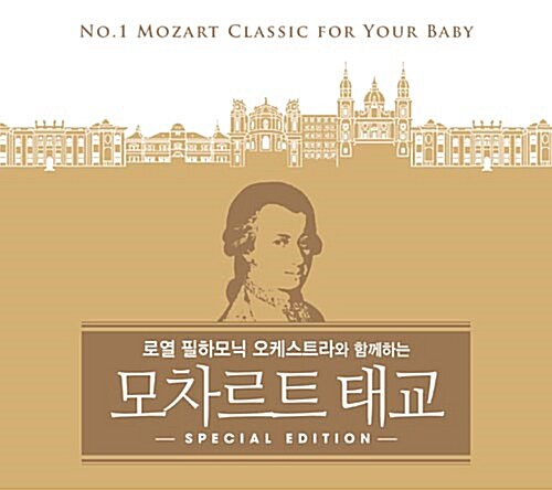 모차르트 태교 스페셜 에디션 [3CD]