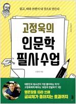 고정욱의 인문학 필사 수업