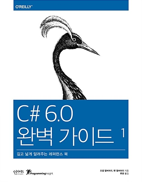 C# 6.0 완벽 가이드 - 전2권