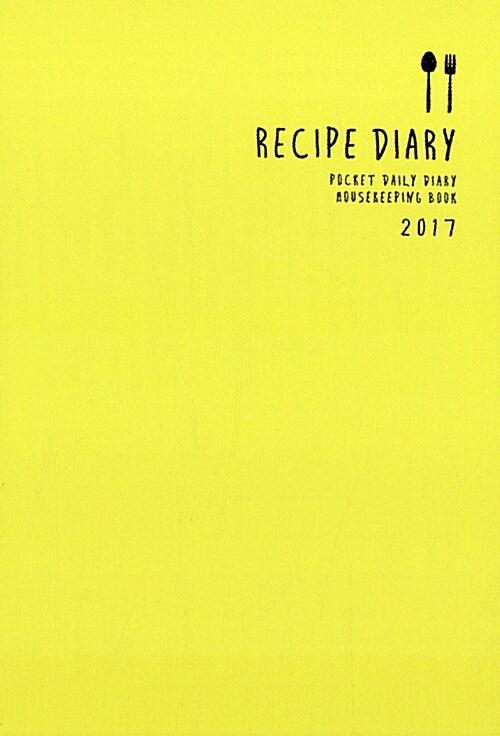 2017 문성실의 Recipe Diary