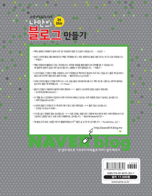 (소셜 네트워크 시대) 나만의 블로그 만들기 제3판