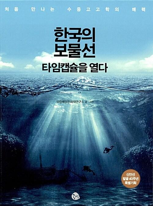 한국의 보물선 타임캡슐을 열다