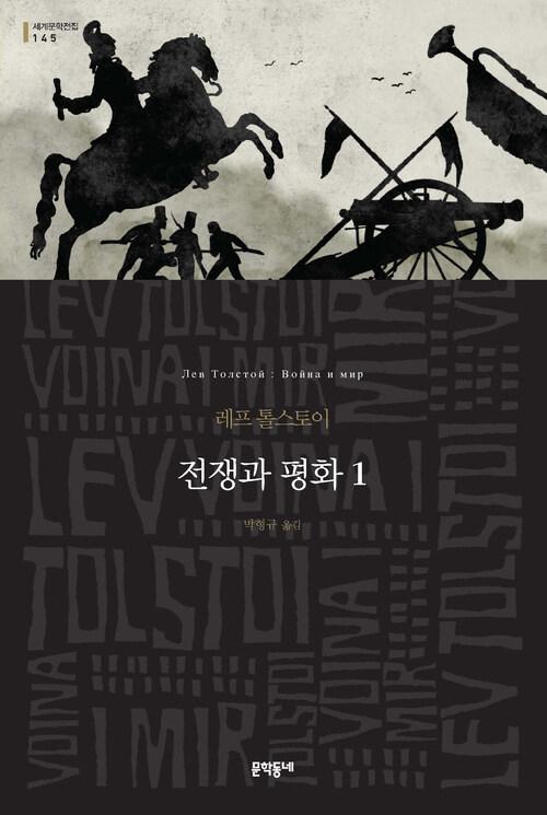 전쟁과 평화 1 - 세계문학전집 145