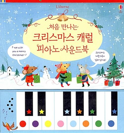 처음 만나는 크리스마스 캐럴 피아노 사운드북 (스프링)
