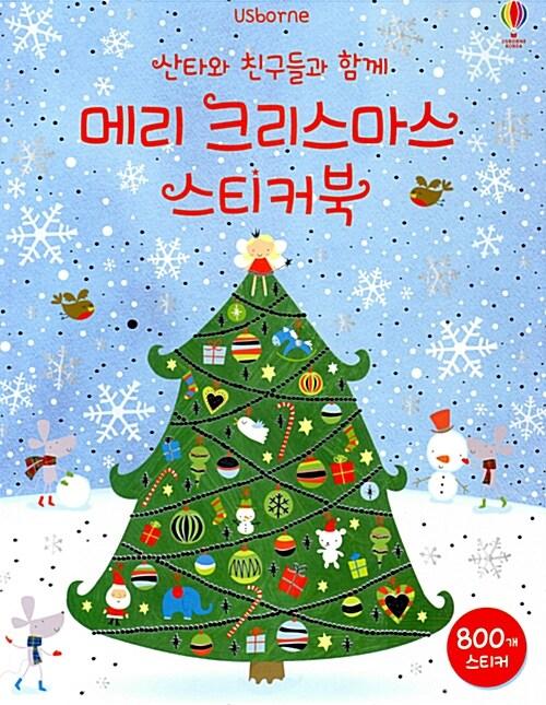 산타와 친구들과 함께 메리 크리스마스 스티커북 (스티커 800개 포함)
