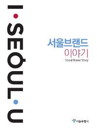 서울 브랜드 이야기