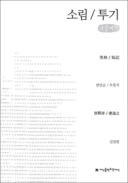소림 / 투기 (큰글씨책)