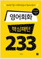 [eBook] 영어회화 핵심패턴 233(2016개정판)