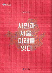 시민과 서울, 미래를 잇다 : 서울혁신백서