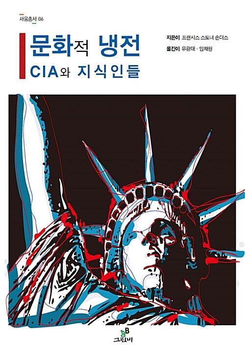 문화적 냉전 : CIA와 지식인들