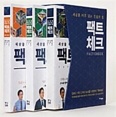 팩트체크 박스 세트 - 전3권