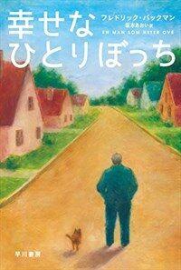 幸せなひとりぼっち (ハヤカワ文庫 NV ハ 35-1) (文庫)