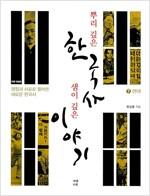 뿌리 깊은 한국사 샘이 깊은 이야기 7 : 현대편