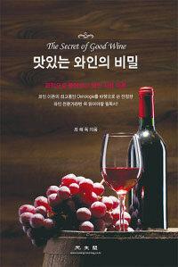 맛있는 와인의 비밀 : 과학으로 풀어보는 와인 시음 이론